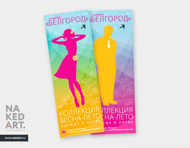 Листовки-анонс для универмага «Белгород» пример