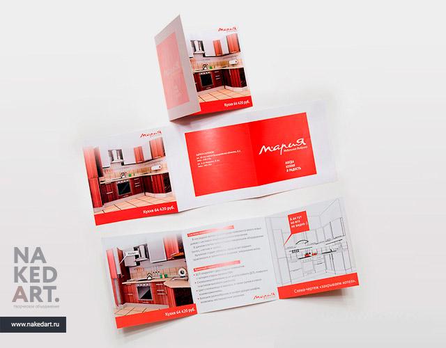 Буклет для фабрики кухонь «Мария» пример
