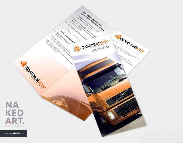 Дизайн буклета компании «Солнечный ветер» пример