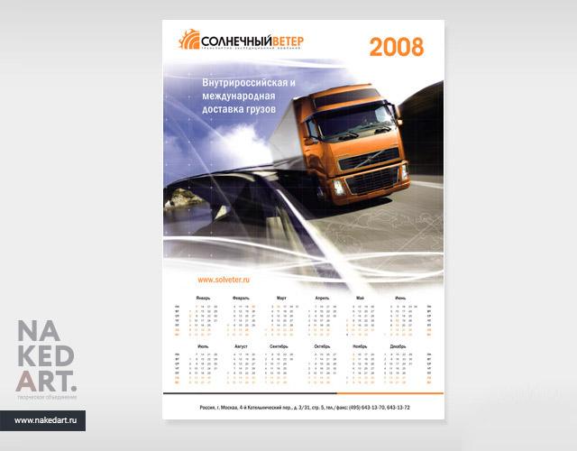 Дизайн календаря компании «Солнечный ветер» пример