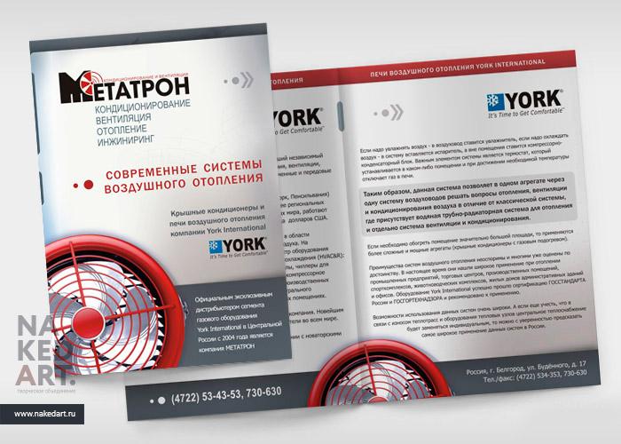 Дизайн буклета для компании «Метатрон» пример