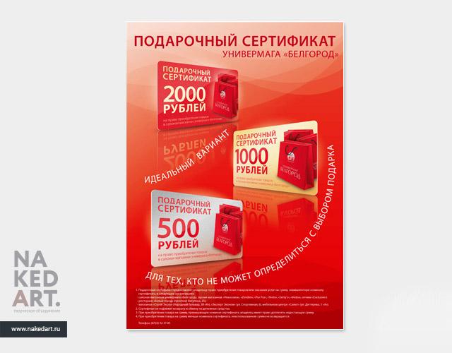 Рекламный плакат для универмага «Белгород» пример