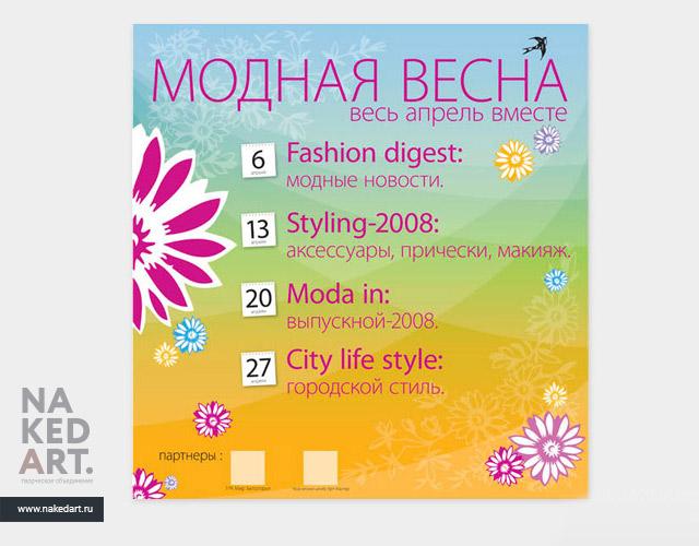 Баннер-афиша для универмага «Белгород» пример