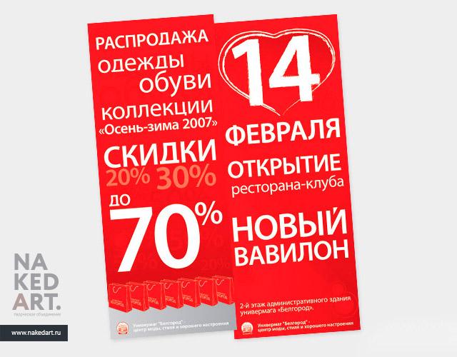 Листовка распродажи для универмага «Белгород» пример