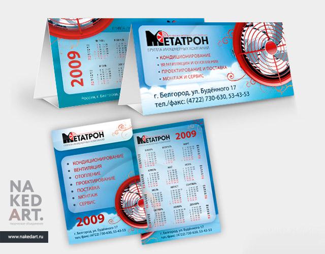 Макеты календарей для компании «Метатрон» пример