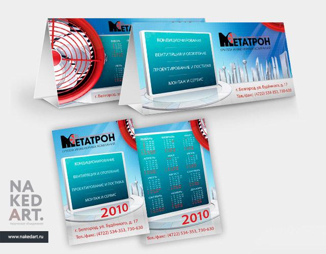 Дизайн календарей 2010 компании «Метатрон» пример