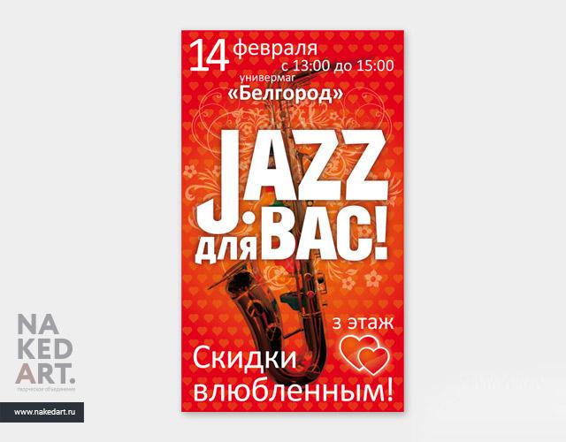 Дизайн флаера для универмага «Белгород» пример