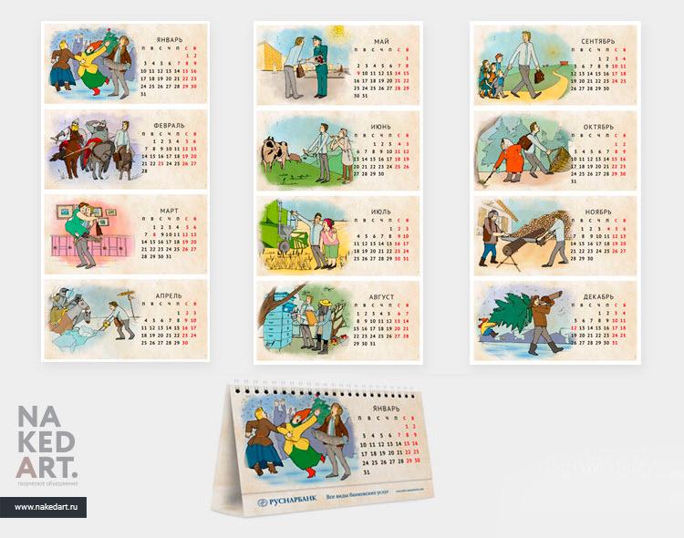 Скачать календарь памятные даты