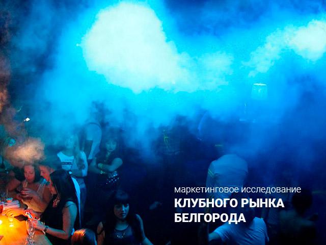 Маркетинговый анализ клубного рынка Белгорода пример
