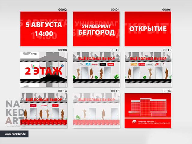 Создание видеоролика №1 универмага «Белгород» пример