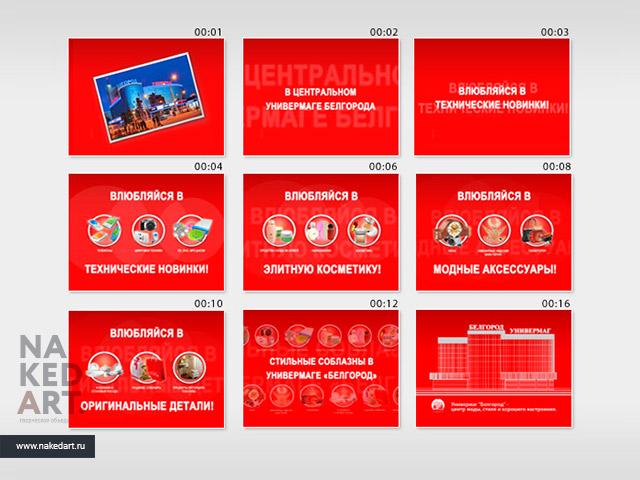 Создание видеоролика №3 универмага «Белгород» пример