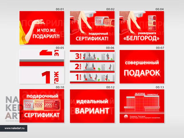 Создание видеоролика №4 универмага «Белгород» пример