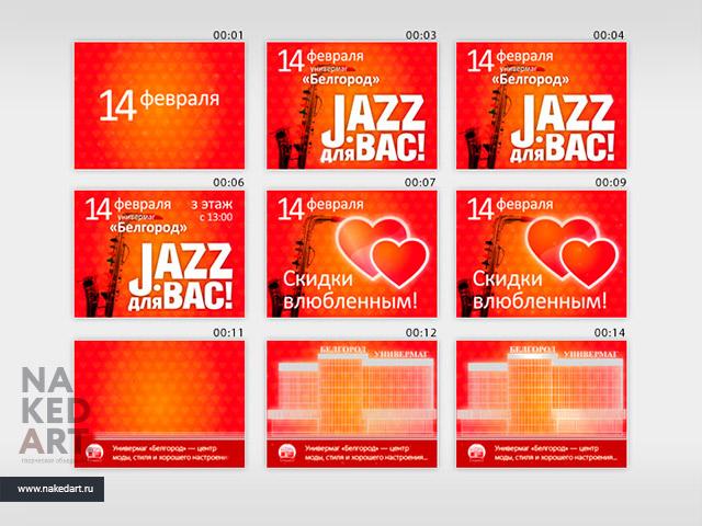 Анимированная заставка №1 универмага «Белгород» пример