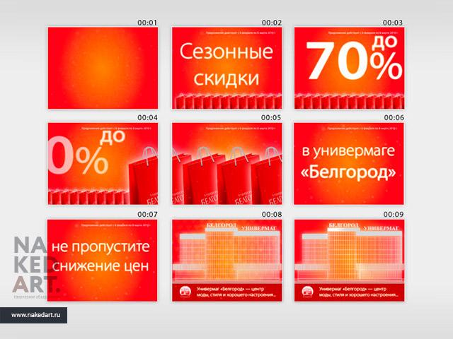 Анимированная заставка №2 универмага «Белгород» пример
