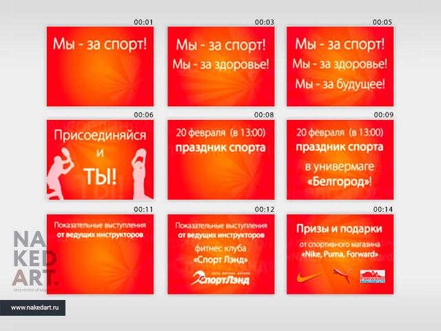 Анимированная заставка №3 универмага «Белгород» пример