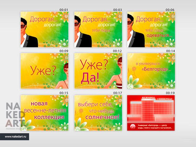 html flash ролик: