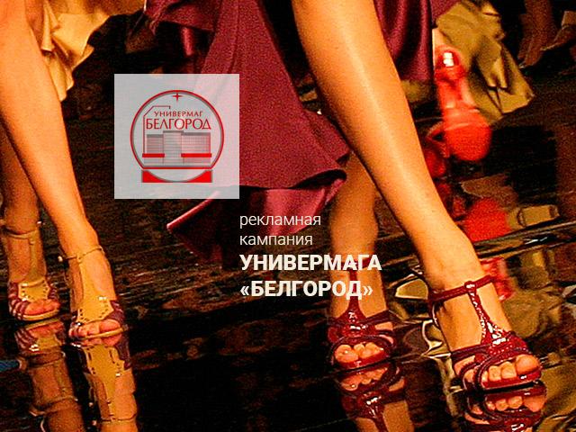 Рекламная кампания для универмага «Белгород» пример