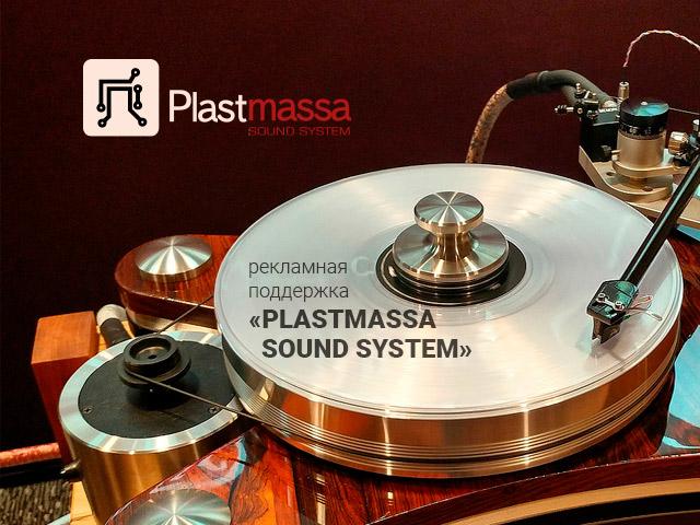 Рекламная поддержка Plastmassa Sound System пример