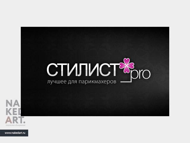 Разработка логотипа магазина «Стилист_Pro» пример