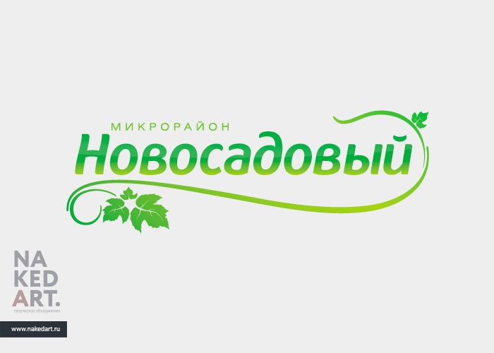 Создание логотипа микрорайона «Новосадовый» пример