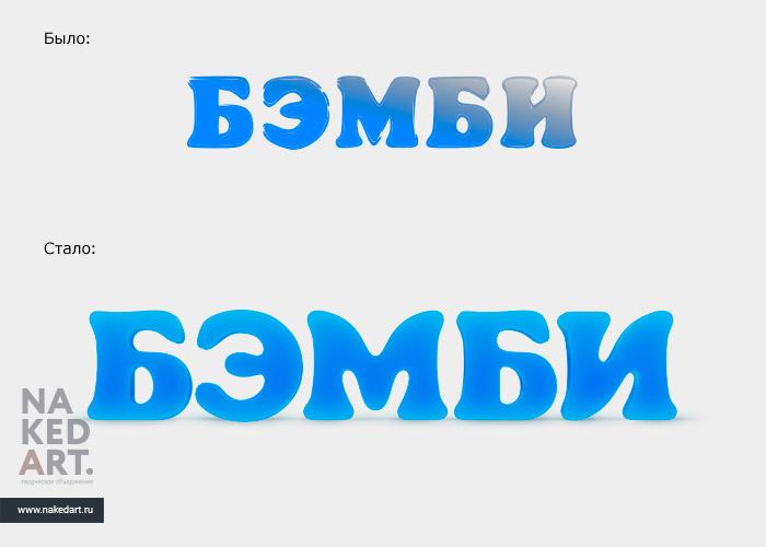 Редизайн логотипа для сети магазинов «Бэмби» пример
