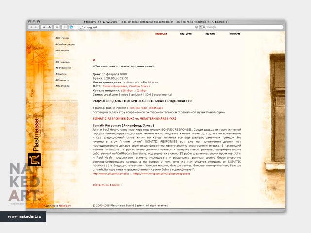 Сайт промо-группы Plastmassa Sound System 2.0 пример