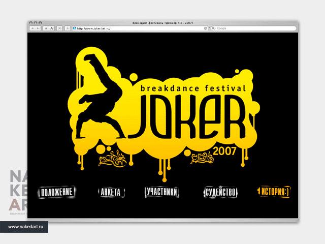 Сайт брейк-данс фестиваля «Joker-XII-2007» пример