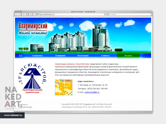 Сайт жилого комплекса «Владимирский» пример