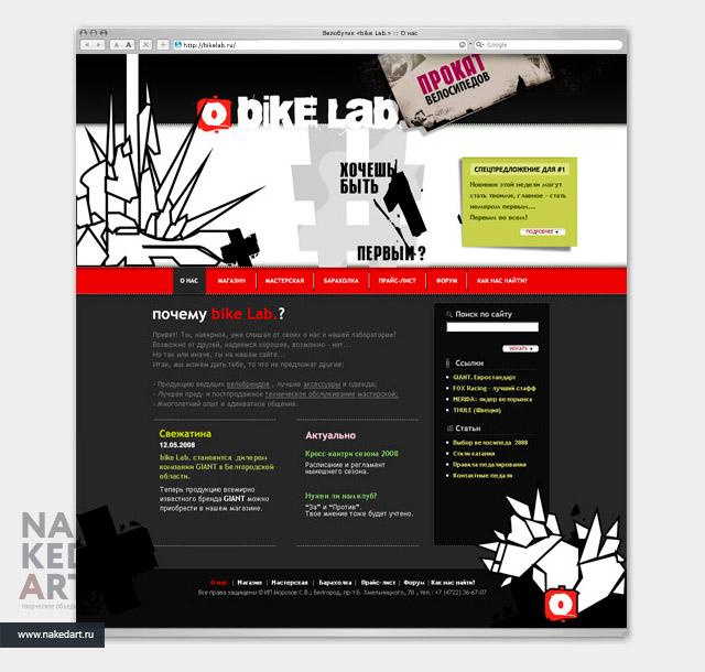Сайт магазина велобутика «bikeLab» пример