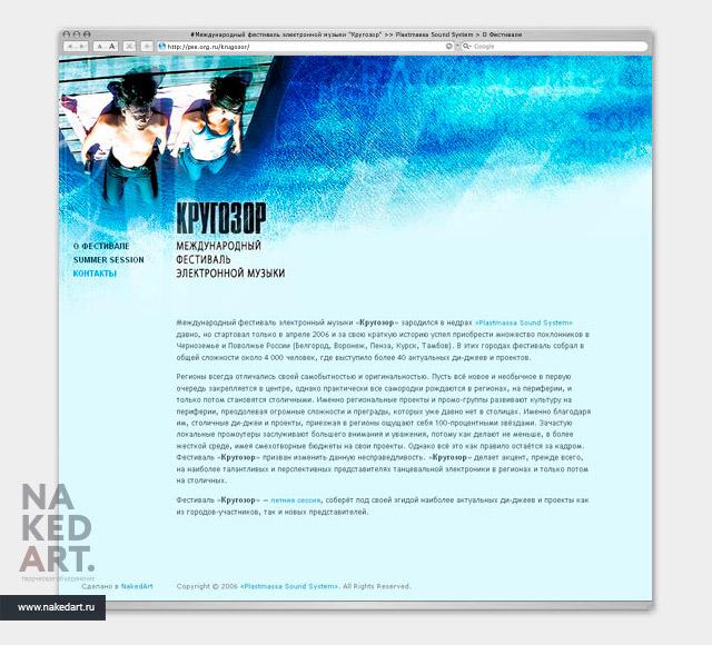 Промо-сайт фестиваля «Кругозор: Summer session» пример