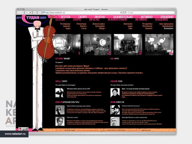 Сайт белгородского арт-клуба «Студия» пример