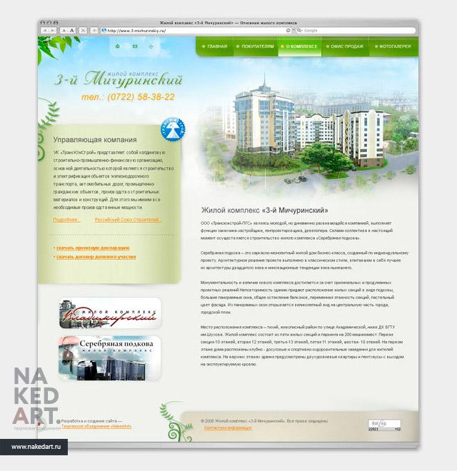 Сайт жилого комплекса «3-й Мичуринский» пример