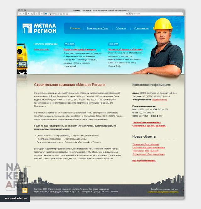 Сайт строительной компании «Металл-Регион» пример
