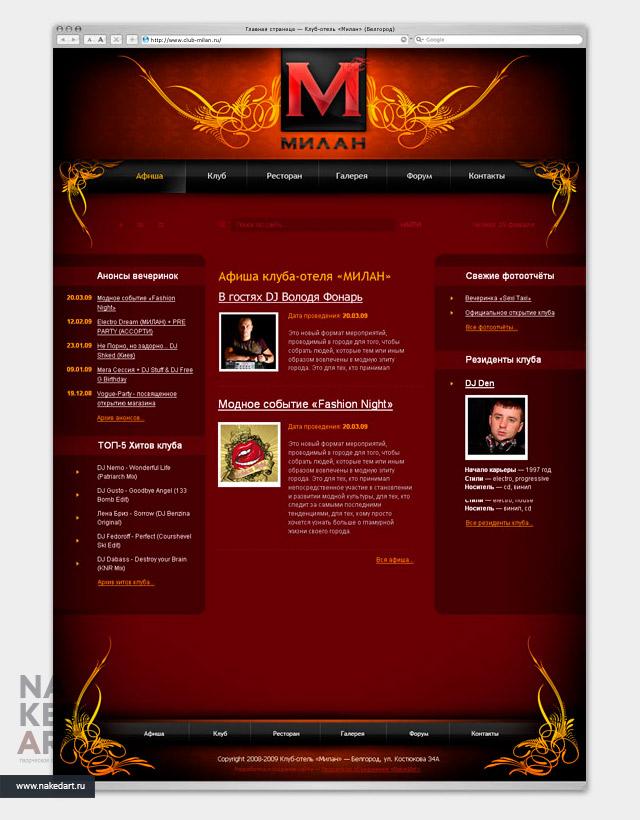 Сайт ночного клуба-отеля «Милан» пример