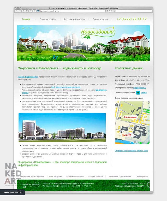 Сайт жилого микрорайона «Новосадовый» пример