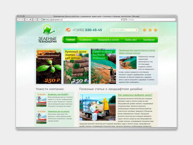 Зеленые технологии конкурс