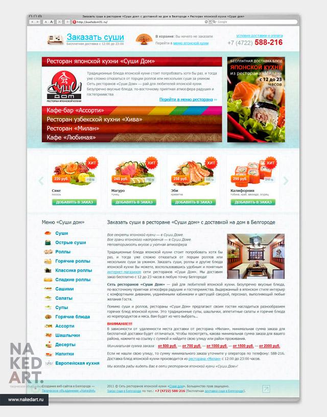 Портфолио сайтов пример дизайна b веб